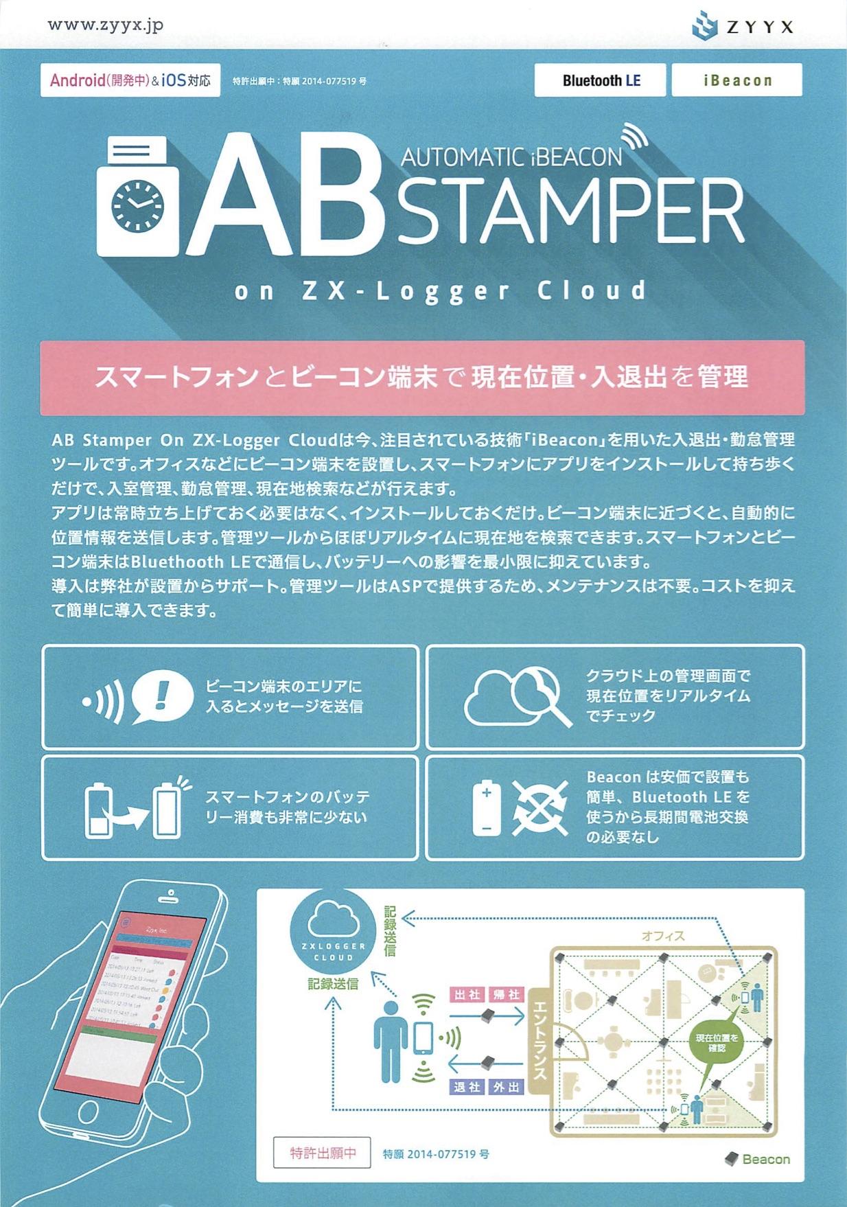 ABStamperパンフ